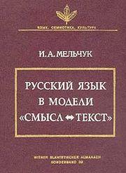 Мельчук