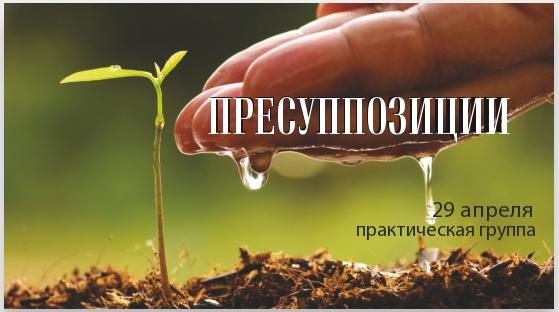 ПП_29 апреля