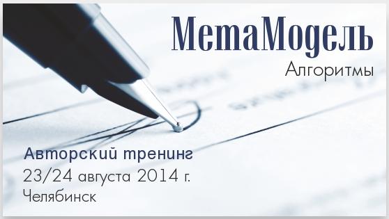 метамодель